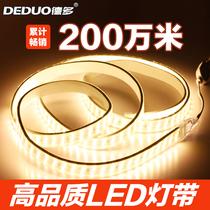 德多led灯带5050超高亮软灯条2835双排线灯客厅吊顶防水光带220V