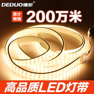 德多led灯带三色变光超亮长灯条双排线灯客厅吊顶防水光带220V