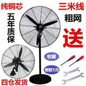 工业电风扇大功率强力落地扇摇头壁挂扇机械式商用超强风量牛角扇