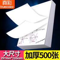 True color draft paper drafts students use A4 big white paper wholesale grass calculation paper test paper 500 sheets