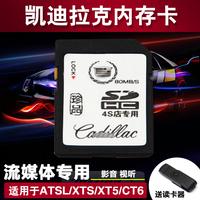 凯迪拉克流媒体SD卡内存卡 卡迪拉克SD卡适用于XT5/XTS/ATSL/CT6