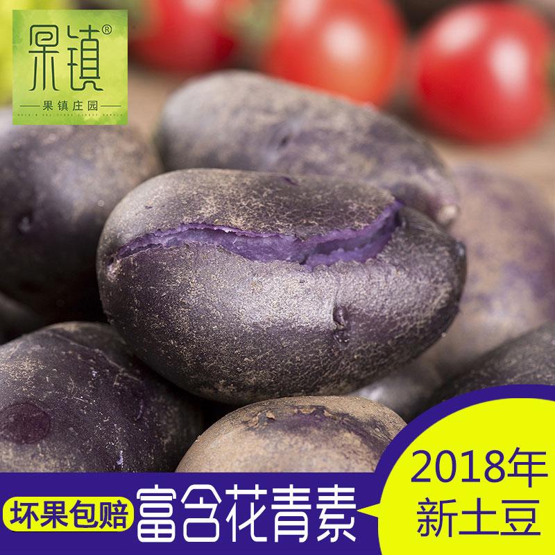 黑金刚土豆