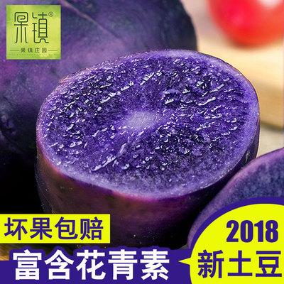 果镇 新鲜黑土豆乌洋芋马铃薯大小紫色的土豆紫心5斤包邮农家自种