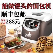 ROTA/润唐 RTBR-8012全自动家用馒头面包机智能和面烘烤酸奶一体