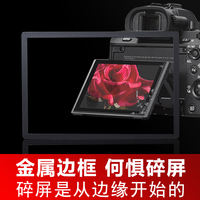 Ggs camera tempered film Sony a7r3/a7m3/Rx100 screen protection explosion-proof gold steel screen film hood