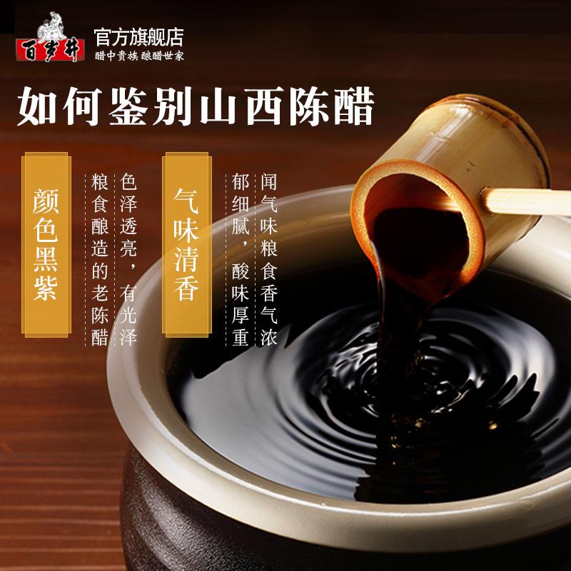百岁井山西陈醋4.5L 粮食酿造陈酿山西特产泡黑豆生姜糖蒜腌菜