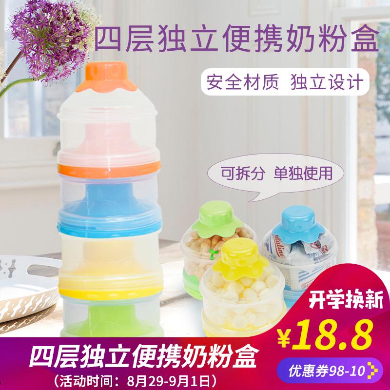 三个奶爸四层奶粉盒便携宝宝奶粉格婴儿外出独立密封新生儿两用盒