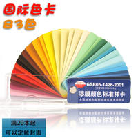 Pray color GSB national standard color card paint color card paint pigment floor paint film standard sample card 83 color floor paint