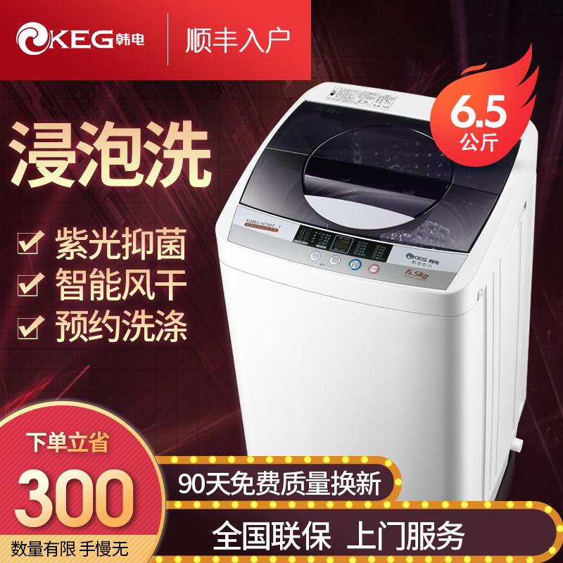 单桶筒家用全自动洗衣机 6.5kg 宿舍波轮迷你小型 16788T XQB65 韩电