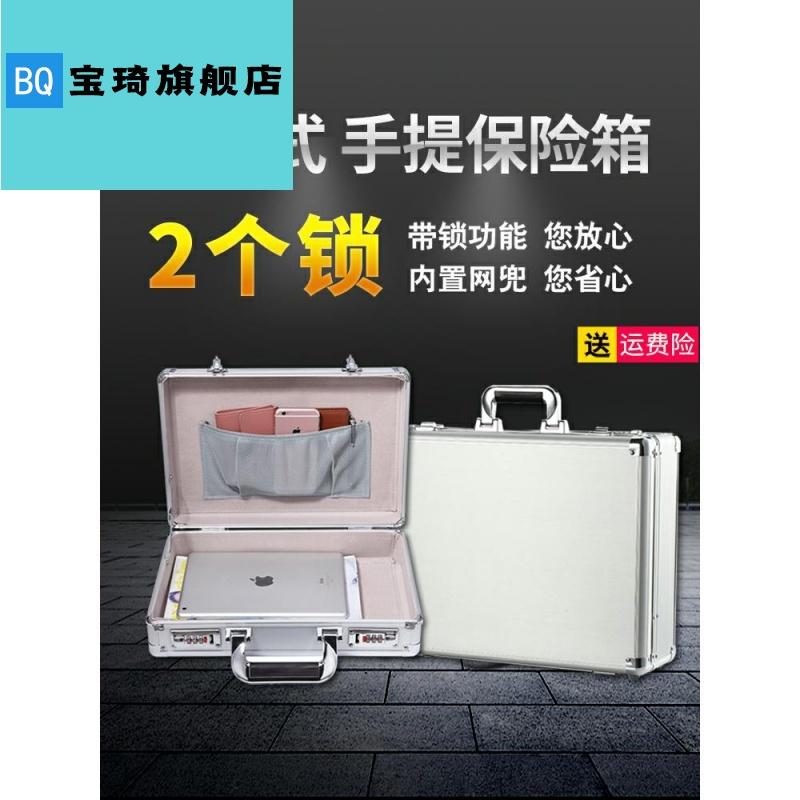 手提便携式保险箱家用小型迷你防盗柜入衣柜存钱保管密码箱微型盒
