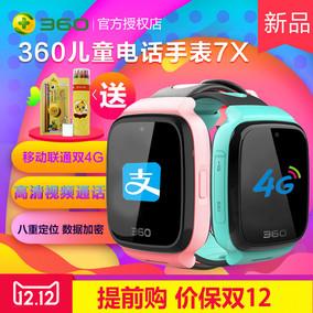 360儿童电话手表7X智能4G视频手机GPS皮纹表带男女孩小学生手环
