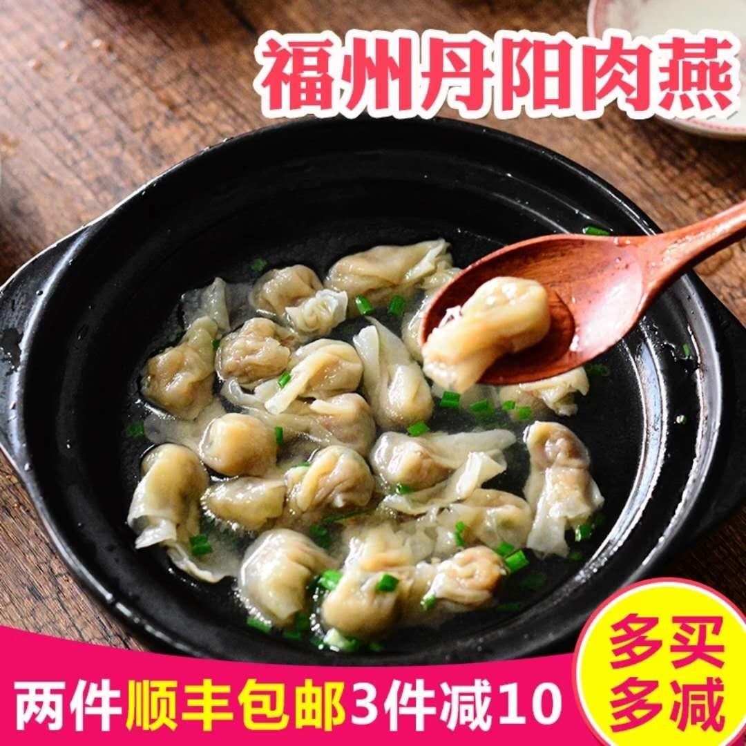 【买3减10】 肉燕福州特产小吃连江丹阳肉燕太平燕手工燕皮馄饨