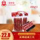 皇中皇腊肠 广式香肠农家自制灌肉肠 正宗浙江特产200g*2袋微甜味