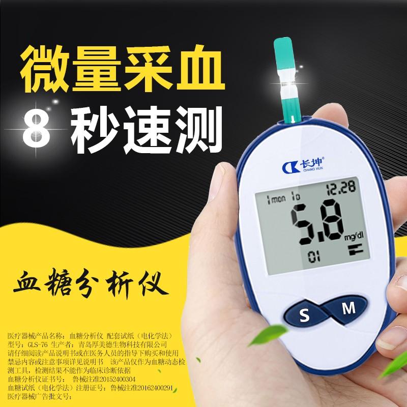 长坤血糖测试家用全自动检测试纸条测糖仪糖尿病的仪器量准确测量