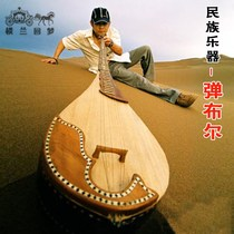 (Bullet bull) Xinjiang Uygur plucked instrument pure handmade mulberry wood professional playing bullet bull
