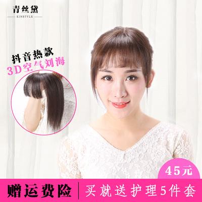 假发女空气刘海假发片假刘海隐形无痕遮白发真发发顶手织补发块