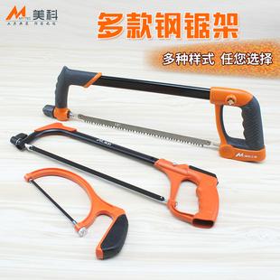 强力diy拉花线 钢锯架小型手锯剧子迷你锯弓家用木工工具手工锯子