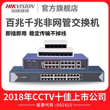 海康威视4/5/8/16/24口百兆千兆交换机路由器监控网络分流分线器
