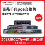 Hikvision poe switch 4/5/8/16/24 port 100 megabits Gigabit monitoring network cable power distribution splitter