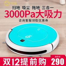 凤瑞扫地机器人超薄懒人智能吸尘器家用全自动吸尘拖地扫地一体机