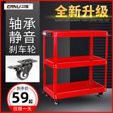三层工具车 汽修维修手推车 柜小多功能零件五金移动修车箱架子层
