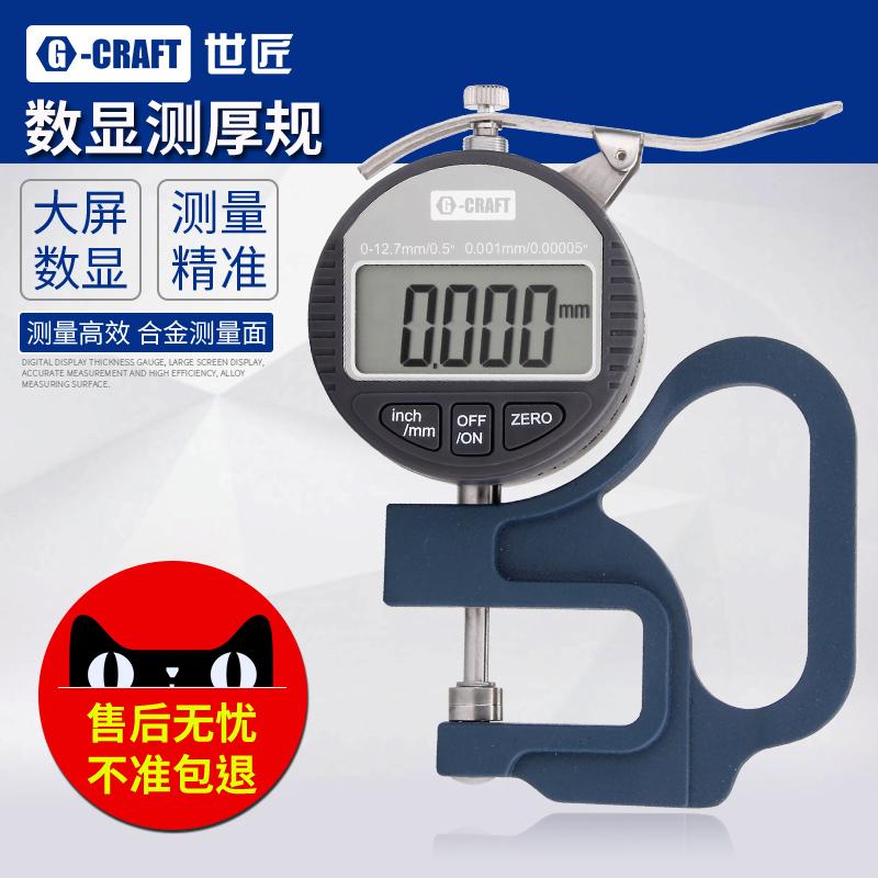 世匠数显测厚规百分千分位厚度仪/表0.001mm纸张厚度测量高精度