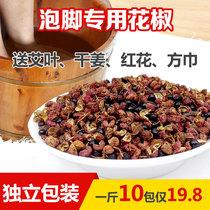 包邮2018年新货川椒花椒泡脚专用花椒500g足浴包有籽干麻椒粒克