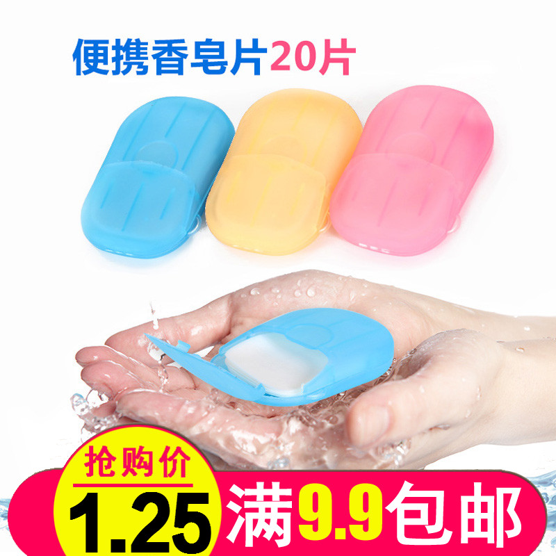 便携式香皂片一次性肥皂纸沐浴片20片装香皂纸旅行用品洗手香皂片