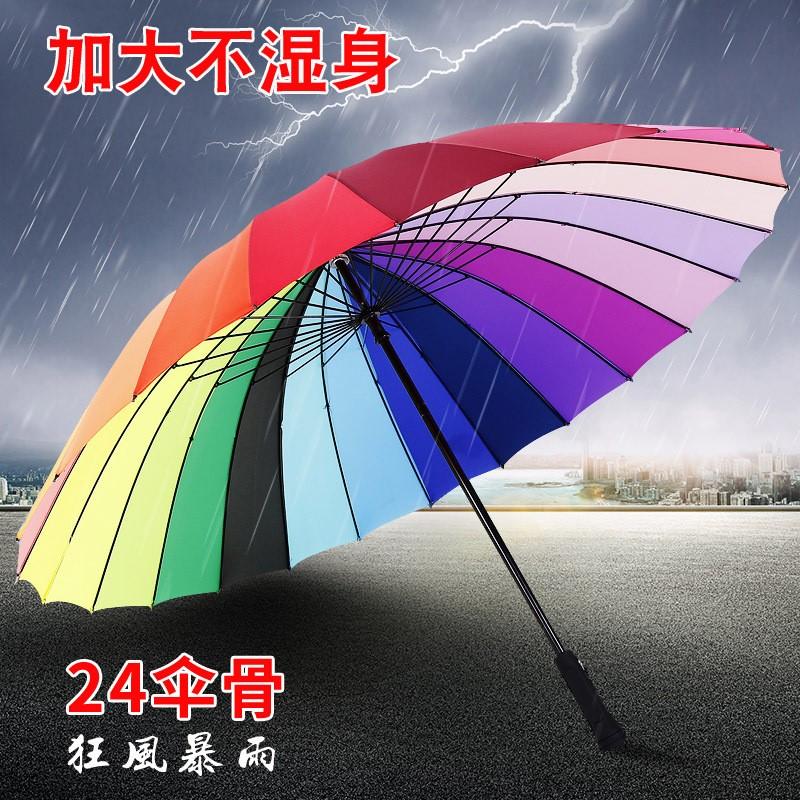 彩虹七彩大号晴雨伞儿童学生男多骨架加固抗风暴加大双人三人两用
