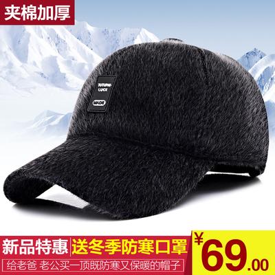 冬季中老年帽子男冬天棒球帽仿貂毛皮草老头老年人护耳鸭舌中年人