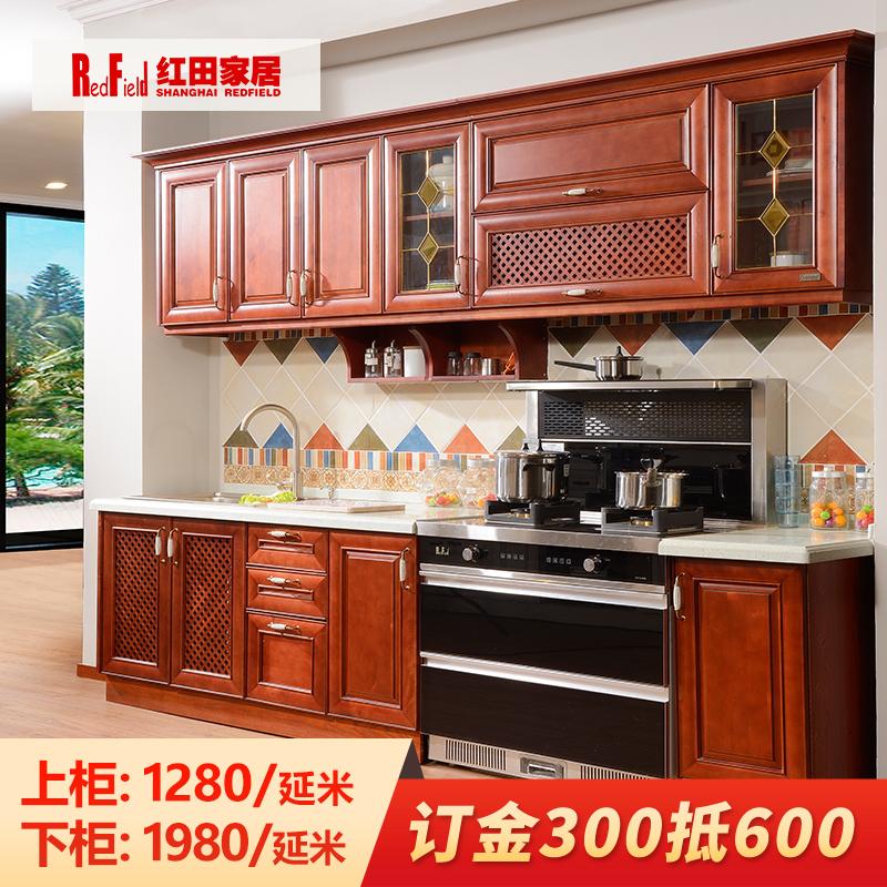 上海红田厨房装修整体橱柜 定制 厨房 整体 橱柜简易组装红木家用