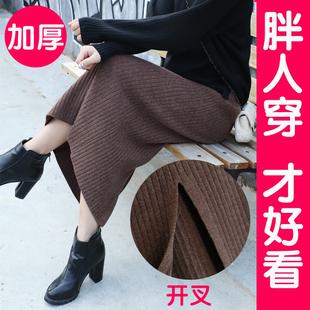 加厚大码半身裙女开叉中长款长裙胖mm宽松一步裙毛线裙200斤秋冬