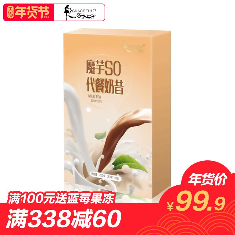 【丰姿绰约旗舰店】魔芋SO代餐奶昔20袋/一盒200g原价129.9元