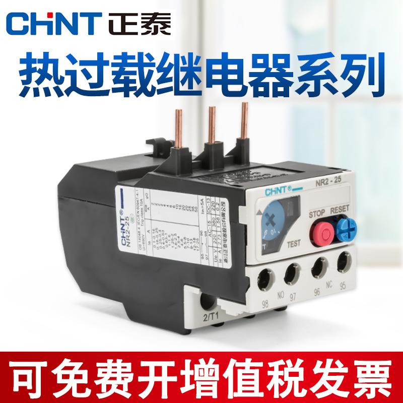 热继电器过载保护电机220v单相温度热过载NR2-25配套 cjx2