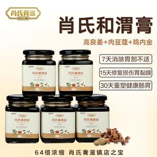 知坤堂和渭膏 健胃护胃 肖氏膏滋官方正品 【五盒巩固装】