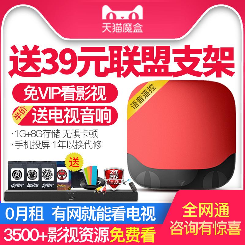 天猫魔盒M17A/M17C网络机顶盒wifi无线家用电视盒子高清天猫盒子