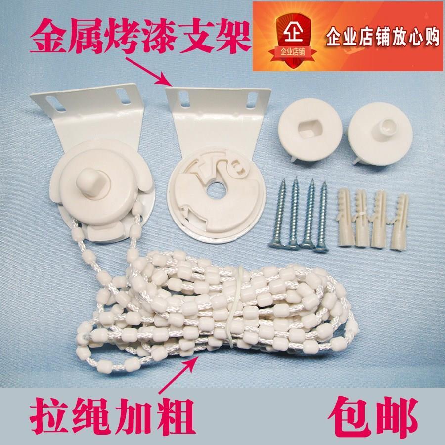 拉绳子老款卷帘窗帘配件上下杆卷轴/卷轴结实拉链式塑料滑轮扣固
