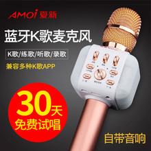 Amoi/夏新 K15全名K歌麦克风手机话筒音响一体无线蓝牙唱吧通家用