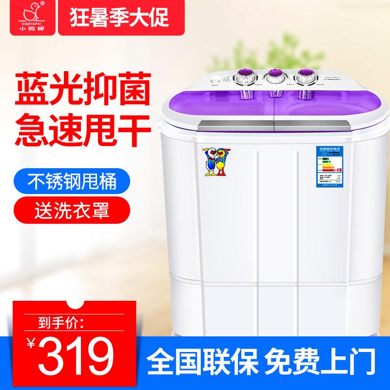 小鸭牌迷你洗衣机儿童半自动双缸小型迷你家用婴儿双桶带甩干包邮