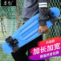 Saibao small fish plate skateboard banana board adult children four-wheeled scooter beginners youth brush street road board
