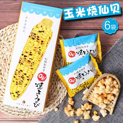 包邮日本进口零食北海道 札幌大通公园烤玉米烧膨化食品 仙贝6袋