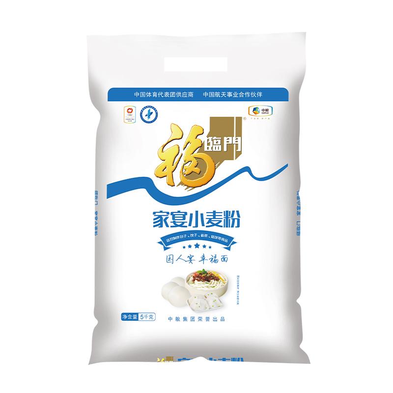 福临门面粉 家宴小麦粉10斤/5kg 家用中筋面粉 包子馒头烘焙原料