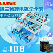 初中电学实验箱初三九年级学生用大号物理电路盒全套器材2019新款