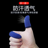The King gives glory to the electric competition for sweat-proof finger gloves, swimming, eating chicken mobile phone gloves, walking, thumb sweat-proof ultra-thin profession