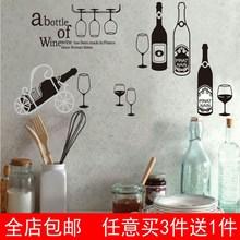 红酒杯贴纸酒吧台咖啡奶茶店餐厅玻璃橱窗贴橱柜墙壁装饰品墙贴画
