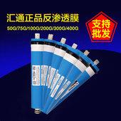 汇通RO膜50G/75G/100G时代沃顿反渗透膜200G/300/400加仑净水滤芯