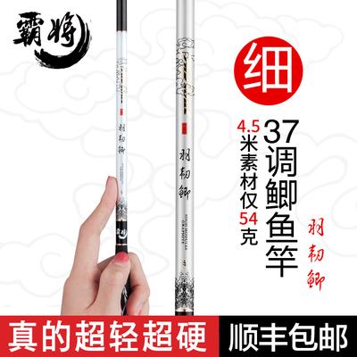 霸将鱼竿鲫鱼竿超轻超硬台钓手竿日本进口碳素37调极细超细钓鱼竿