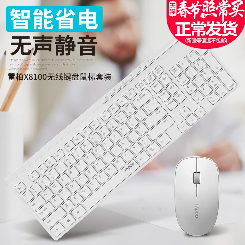 雷柏X8100无线鼠标键盘套装 静音防水省电 电脑游戏轻薄无线键鼠