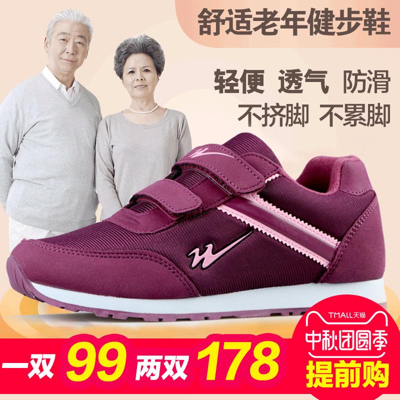 超软运动鞋