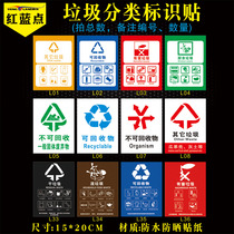 Garbage bin classification and identification can be recycled non-recyclable label sticker tips brand Other harmful kitchen Yugan garbage wet trash box label paste hazardous waste fixed waste battery recycling indicator Sticker